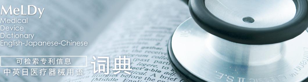 对应专利信息 中英日医疗器械用语词典