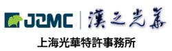 上海光華特許事務所